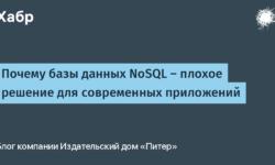 [Перевод] Почему базы данных NoSQL — плохое решение для современных приложений