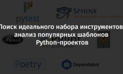 [Перевод] Поиск идеального набора инструментов: анализ популярных шаблонов Python-проектов