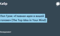 [Перевод] Пол Грэм: «Главная идея в вашей голове» (The Top Idea in Your Mind)