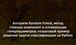 [Перевод] Random Forest, метод главных компонент и оптимизация гиперпараметров: пример решения задачи классификации на Python