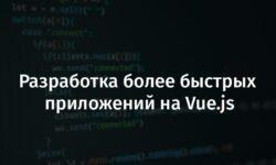 [Перевод] Разработка более быстрых приложений на Vue.js