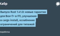 [Перевод] Выпуск Rust 1.41.0: новые гарантии для Box<T> в FFI, улучшения в cargo install, ослабление ограничений для типажей