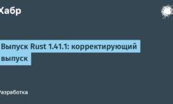 [Перевод] Выпуск Rust 1.41.1: корректирующий выпуск