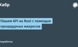 Пишем API на Rust с помощью процедурных макросов