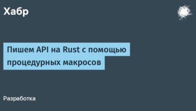 Photo of Пишем API на Rust с помощью процедурных макросов