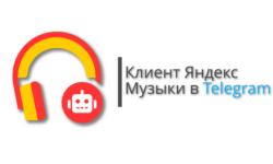 Под капотом бота-клиента Яндекс.Музыки