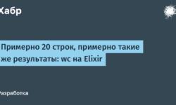 Примерно 20 строк, примерно такие же результаты: wc на Elixir