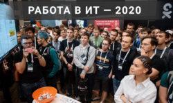 «Работа в ИТ — 2020», или Кого и за что мы любим