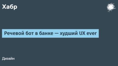 Фото Речевой бот в банке — худший UX ever