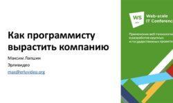 РИТ, Максим Лапшин (Erlyvideo): как программисту вырастить компанию