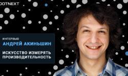 «Типичная ошибка — бездумно бенчмаркать всё подряд»: интервью с Андреем Акиньшиным о бенчмаркинге