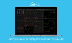 Виртуальный сервер для онлайн-трейдинга