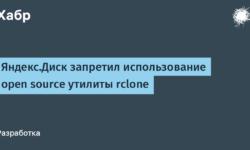 Яндекс.Диск запретил использование open source утилиты rclone