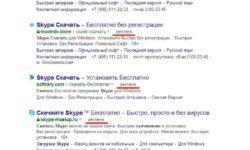 Яндекс помогает распространять вредоносное ПО?