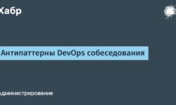 Антипаттерны DevOps собеседования