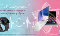 ASUS запустила акцию к 8 марта для покупателей ноутбуков