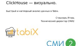 ClickHouse – визуально быстрый и наглядный анализ данных в Tabix. Игорь Стрыхарь