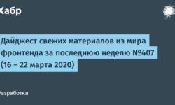 Дайджест свежих материалов из мира фронтенда за последнюю неделю №407 (16 — 22 марта 2020)