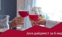 Java-дайджест за 6 марта
