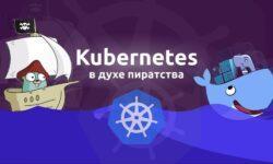 Kubernetes в духе пиратства: наш путь к микросервисам и готовый шаблон для внедрения