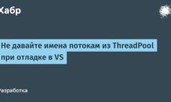 Не давайте имена потокам из ThreadPool при отладке в VS