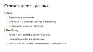 Фото Оптимизация строк в ClickHouse. Доклад Яндекса