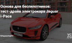 Основа для беспилотников: тест-драйв электрокара Jaguar i-Pace