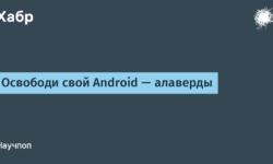 Освободи свой Android — алаверды
