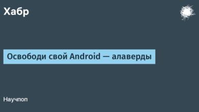 Фото Освободи свой Android — алаверды