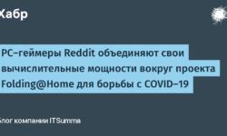 PC-геймеры Reddit объединяют свои вычислительные мощности вокруг проекта Folding@Home для борьбы с COVID-19