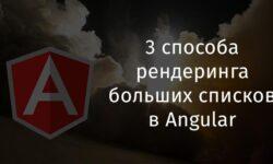 [Перевод] 3 способа рендеринга больших списков в Angular