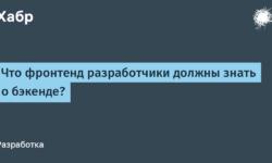 [Перевод] Что фронтенд разработчики должны знать о бэкенде?
