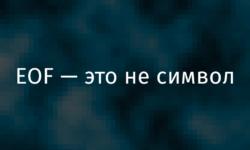 [Перевод] EOF — это не символ