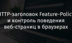 [Перевод] HTTP-заголовок Feature-Policy и контроль поведения веб-страниц в браузерах