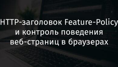 Фото [Перевод] HTTP-заголовок Feature-Policy и контроль поведения веб-страниц в браузерах