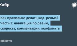 [Перевод] Как правильно делать код-ревью? Часть 2: навигация по ревью, скорость, комментарии, конфликты