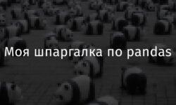 [Перевод] Моя шпаргалка по pandas
