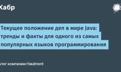 [Перевод] Текущее положение дел в мире Java: тренды и факты для одного из самых популярных языков программирования
