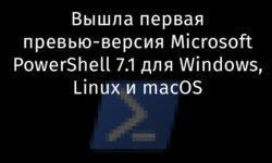 [Перевод] Вышла первая превью-версия Microsoft PowerShell 7.1 для Windows, Linux и macOS