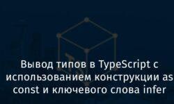 [Перевод] Вывод типов в TypeScript с использованием конструкции as const и ключевого слова infer