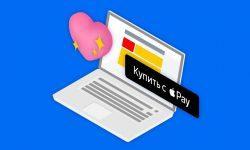 Почему онлайн-бизнесу стоит полюбить платежи через системы *Pay — исследование Яндекс.Кассы