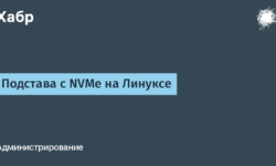 Подстава с NVMe на Линуксе