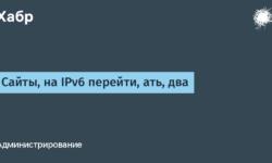 Сайты, на IPv6 перейти, ать, два