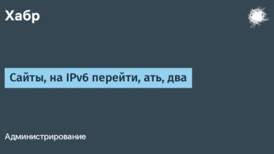 Фото Сайты, на IPv6 перейти, ать, два