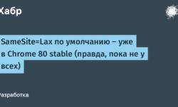 SameSite=Lax по умолчанию — уже в Chrome 80 stable (правда, пока не у всех)