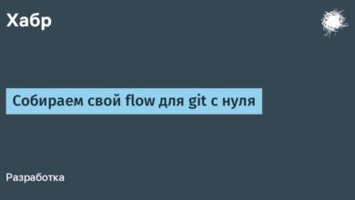 Фото Собираем свой flow для git с нуля