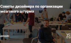 Советы дизайнера по организации мозгового штурма