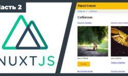 Создаем интернет-магазин на Nuxt.js 2 пошаговое руководство Часть 2