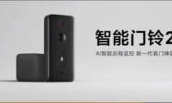 Xiaomi представила «умный» дверной звонок MIJIA Smart Video Doorbell 2