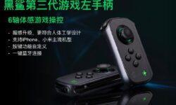 Xiaomi презентовала игровую периферию для смартфонов под брендом Black Shark